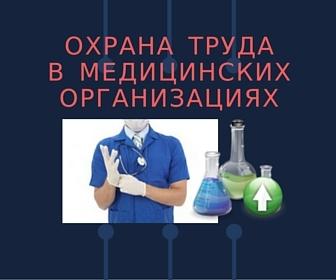 инструкция по охране труда для врача-терапевта участкового - фото 10